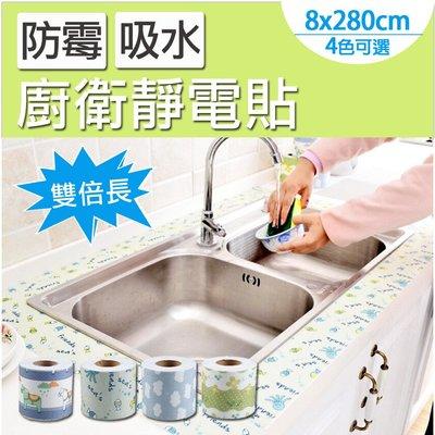 台灣現貨 廚衛防霉吸水 靜電貼 廚房 洗手臺 馬桶 吸水防霉 壁貼 雙倍長防霉吸水廚衛靜電貼(4色)NC17080117