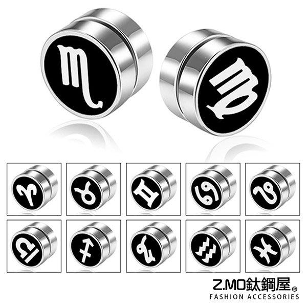 白鋼 12星座銀色磁鐵耳環 無耳洞 中性款 韓版風格 送禮物推薦 單個價【EZM00901】Z.MO鈦鋼屋
