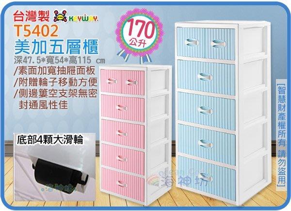 =海神坊=台灣製 KEYWAY T5402 美加五層櫃 收納箱 抽屜整理箱 置物箱 附輪 170L 2入3100元免運