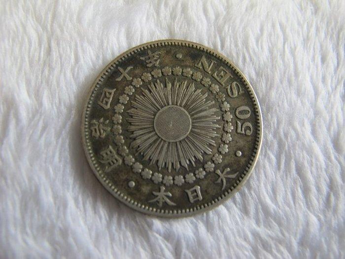 二手舖 NO.3930大日本 明治四十年 旭日五十錢 銀幣