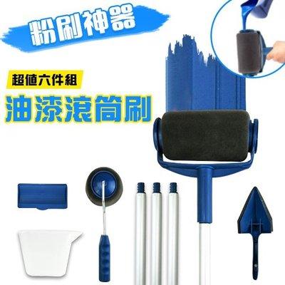 油漆刷 油漆滾筒 刷油漆 六件組 填充式 填充滾筒油漆刷 自動油漆刷頭 手柄油漆刷 粉刷 刷具 刷子 裝潢 神器