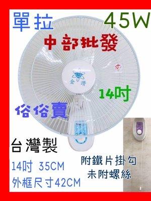 『中部批發』金讚牌 14吋 家用壁扇  電風扇 掛壁扇 壁式通風扇 擺頭壁扇 吊扇 電扇 家用壁扇 涼風扇 壁掛式