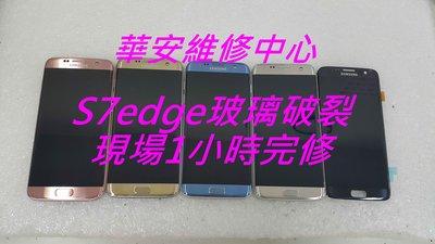 【華安維修中心】SAMSUNG 三星 Galaxy S7 EDGE 螢幕 總成 破裂 玻璃破裂 曲面螢幕維修
