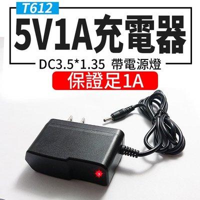 【傻瓜批發】(T612) 5V1A D...