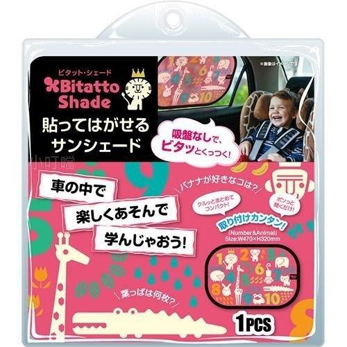日本Bitatto Shade車用字母遮陽板可愛數字車用遮陽貼板數字動物