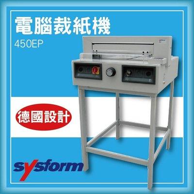 專業級事務機器-SYSFORM 450EP 電腦裁紙機[裁紙機/截紙機/裁刀/包裝紙機/適用金融產業/各式行業]