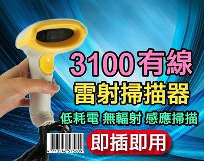 【傻瓜批發】3100有線雷射條碼掃描器 掃描槍 pos機點餐機 進銷存 即插即用 免安裝 1年保固 板橋店自取