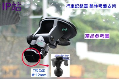 【IP站】黏貼吸盤 VICO 視連科 DS1 DS2 TF1 TF2+ SF2 WF1 汽車 行車記錄器 吸盤 支架車架