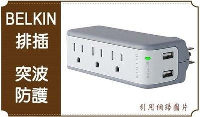 Belkin 貝爾金【天使妹美國代買】迷你筆電電源突波保護器 USB充電 背包客必備