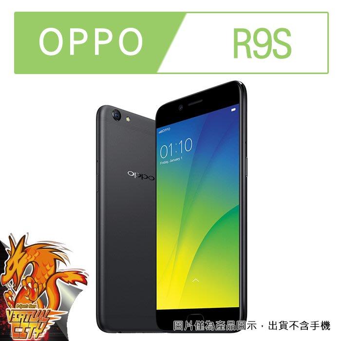 【桃園-虛擬城市】OPPO R9S -9H玻璃膜螢幕保護貼