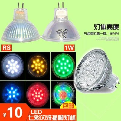 5Cgo【權宇】GU10 E27 MR16 1W LED燈 射燈 紅 黃 藍 綠 暖白 七彩 12V 85~265V含稅
