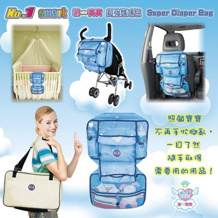 媽咪樂園【No.1 Smart超級媽咪包-高雅米白色 (內部藍色)】媽媽包掛嬰兒推車傘車 汽車椅背置物袋保溫杯架收納袋