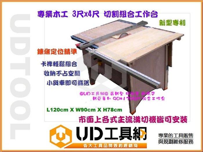 @UD工具網@台灣製捷順強力溝切機+新巨3*4尺木工組合鋸台+鋸片/可升降 小空間/公寓/室內適用 好安裝好收納