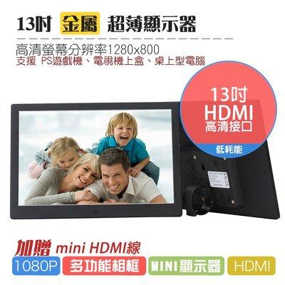 台灣保固⭐超薄金屬13吋HDMI螢幕?車用顯示器廣告機撥放器數碼相框支援PSwitch遊戲機電視機上盒顯示器螢幕