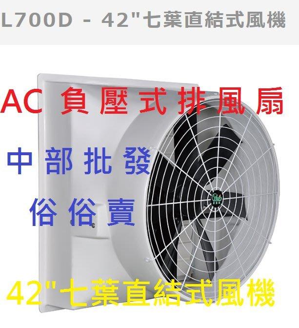 """批發 42""""七葉直結式風機 負壓式 通風機 抽風機 排風機 廠房散熱風扇 畜牧風扇 抽送風機 喇叭型 工廠通風"""