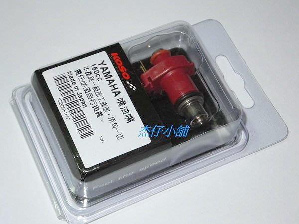【杰仔小舖】KOSO山葉車系加大噴油嘴,適用:新勁戰/RS ZERO/GTR AERO/NEW CUXI/RSZ