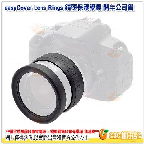 @3C 柑仔店@ easyCover LR58 Lens Rims 58mm 鏡頭保護環 黑 公司貨 金鐘套 保護環