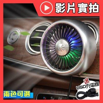 汽車空調 車用空調 汽車風扇 汽車冷氣 車用風扇 車用冷氣 出風口風扇 空調風扇 LED風扇 2色可選
