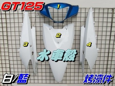 【水車殼】三陽 GT125 烤漆件 白色 + 藍色 4項$1900元 GT SUPER 外殼 GT 白藍配色 全新副廠件