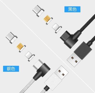 ?INKU?磁吸L頭 三合一傳輸線 單賣線專用賣場 磁吸線 充電線