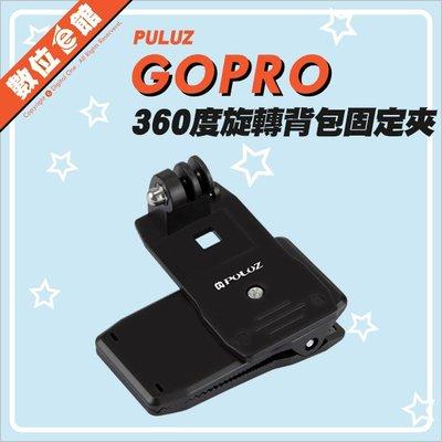 鎖螺絲 PULUZ 胖牛 PU147 GoPro 副廠配件 360度背可旋轉背包夾 大力夾 書包夾 帽夾 萬用夾 快拆