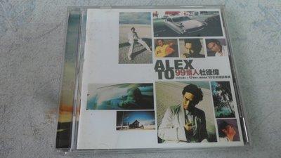白色小館111~CD~ALEX TO 99情人 杜德偉~滾石唱片