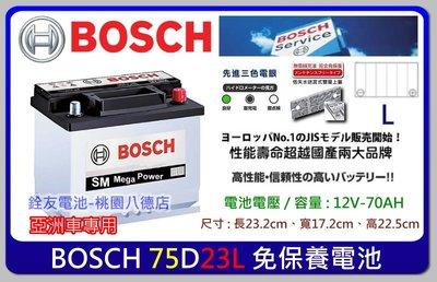 ☆銓友電池☆桃園電池☆實體店面 BOSCH 75D23L 鍛造極板長壽命免保養汽車電池 高效能低放電