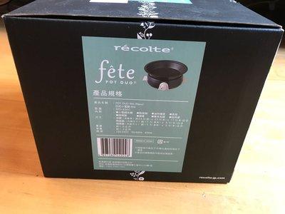 全新未開récolte Pot Duo fête,日式小電鍋可作煮、炊、蒸、炸及燒烤五種玩法