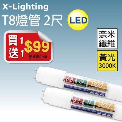 賺!賠本出清 買1送1 LED T8 2尺 9W 奈米玻纖 燈管 黃光 全周光 照明 取代螢光燈管(10W)EXPC