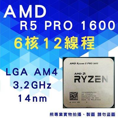 熊專業☆ AMD R5 PRO 1600 (Ryzen5 PRO 1600) 散裝 保固一年 AM4 (B)