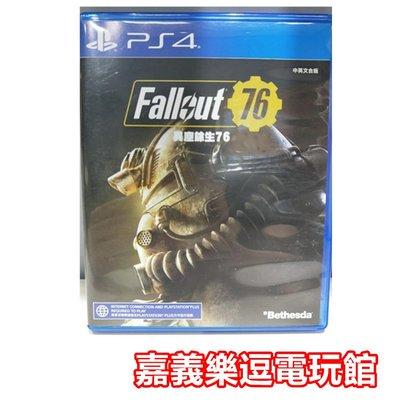 【PS4遊戲片】異塵餘生76 【9成新】✪中古二手✪嘉義樂逗電玩館