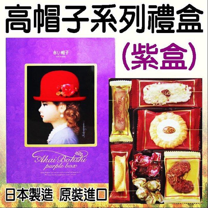 舞味本舖 日本 高帽子系列禮盒-紫盒(原紫帽)(100g) 送禮大方 喜餅 鐵盒 熱銷經典