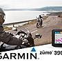 [ 超音速 ] Garmin zumo 396 重機專用衛星導航 [ 可刷卡分期,免運 ]