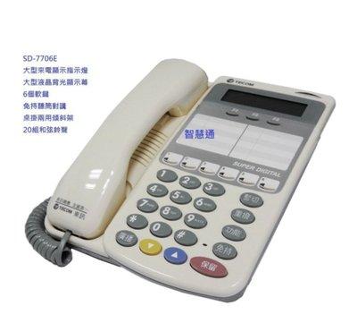 適用東訊TECOM DX616 ,DX-616A,DX9706D, DX9753D,DX9906E