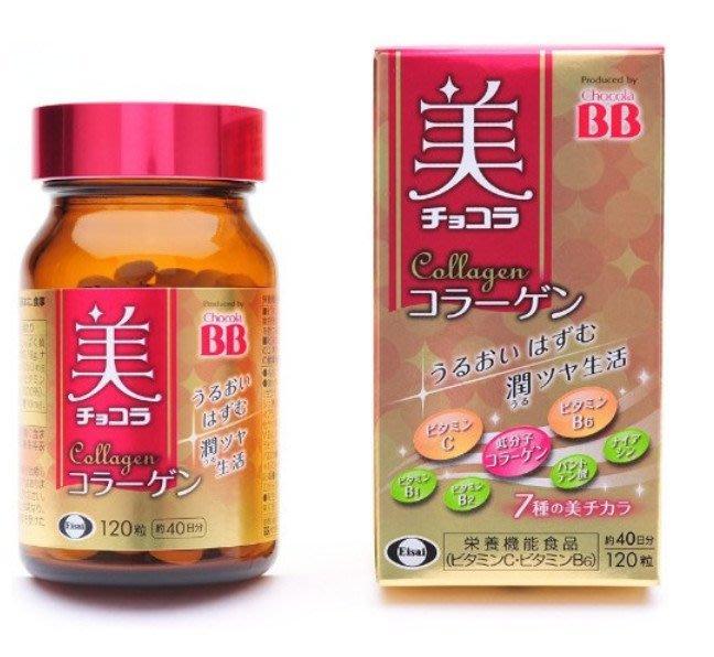 ☆JAPANPLAZA☆現貨 日本 Chocola BB 膠原蛋白錠 120 粒特價  效期 2022年