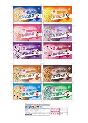 義美冰淇淋-營業用冰淇淋(三加侖)#冰淇淋