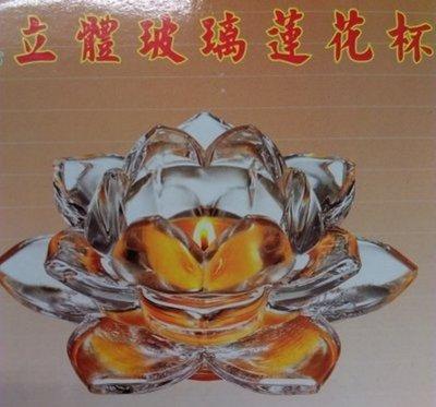 ~長益香鋪~ 八國 立體玻璃蓮花杯酥油燈杯 (P116) A201 A202 A2027酥油粒適用
