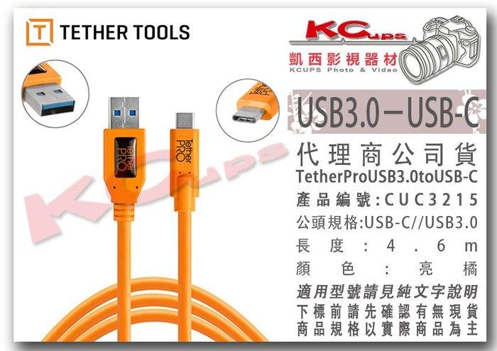 凱西影視器材【TetherTools CUC3215 USB3.0 to USB C 傳輸線】連機線 同步線 美國線
