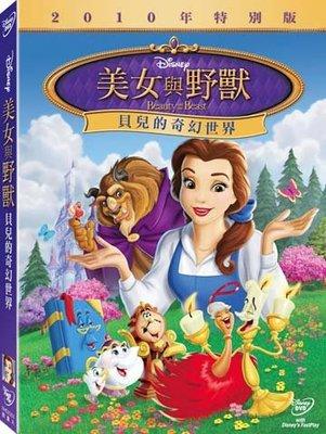 [DVD] - 美女與野獸:貝兒的奇幻世界 Beauty And The Beast  2010年特別版 (得利正版 )