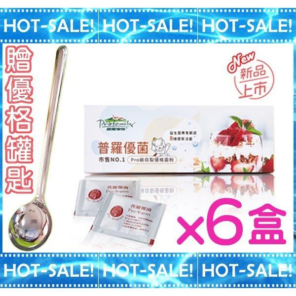 《送優格罐專用匙》PRO-BIO 普羅拜爾 優格機專用 普羅優菌x6盒  (每盒12包*2公克)(常溫配送)