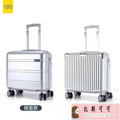 FOFO迷你登機箱18寸男小行李箱女小...