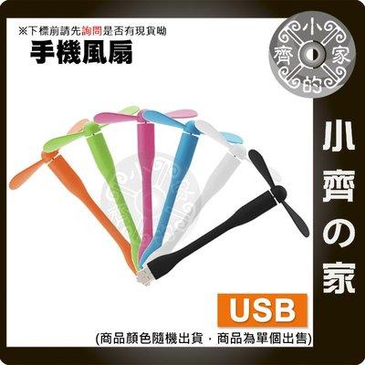 FAN-06 USB迷你風扇 小風扇 迷你電風扇 可接行動電源 隨身風扇 可彎軟管 小齊的家