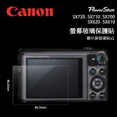 ?CANON 佳能 SX720 SX710 SX700 SX620 SX610 螢幕玻璃保護貼 玻璃貼 相機貼 螢幕貼