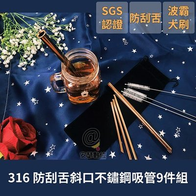 316 SGS認證【防刮舌 斜口】不鏽鋼吸管 9件組 環保吸管 兒童吸管 玻璃吸管 餐具 旅行