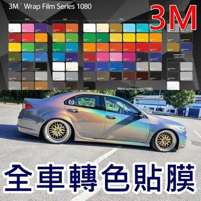 專業全車轉色貼膜 VVIVID  TeckWrap   CYS 3M ORACAL Car Wrap 汽車改色