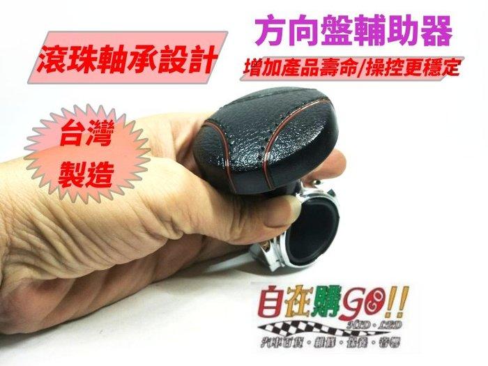 台灣製造 方向盤輔助器 皮革造型 新款設計 滾珠軸承設計 增加產品壽命 舵輪大車卡車 遊覽車 方向盤轉輪尺寸請自行確定