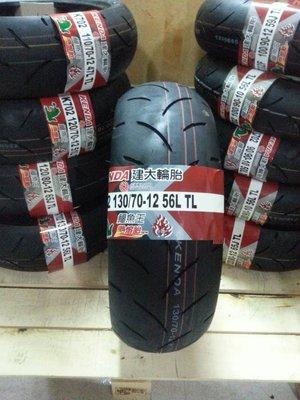 建大輪胎 鱷魚王 K702 130/70-12  (S) 熱熔競技胎 完工價 1500 馬克車業