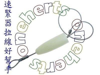 拉得爽 速緊器 拉得爽輔助工具 有教學圖檔輕鬆上手 拉得爽最佳搭檔 拉線器 通線條 通管條 DIY 電信