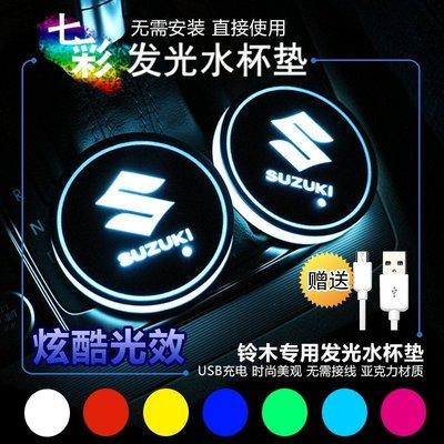【有車以後】Suzuki 鈴木 Auto Swift S-CROSS Jimny 車內飾氛圍燈 七彩發光水杯墊 LED水杯墊