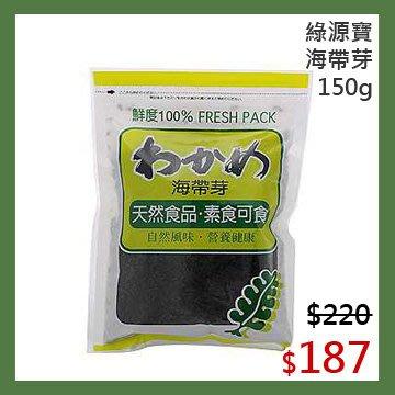 【光合作用】綠源寶 海帶芽 150g 天然 蛋花、味噌、魚、海鮮湯、涼拌、沙拉